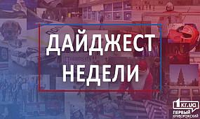 Дайджест новостей в Кривом Роге 13 - 19 | 1kr.ua