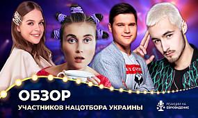Обзор участников отбора (Евровидение 2020) Элина Иващенко, Jerry Heil, KHAYAT, Katya Chilly, FO SHO