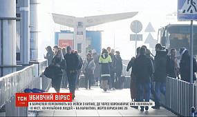 У «Борисполі» медики перевіряють пасажирів з Китаю, які можуть бути інфіковані коронавірусом