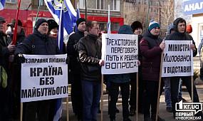 Кривоворожские профсоюзы митинговали против изменений в «законах о труде» | 1kr.ua