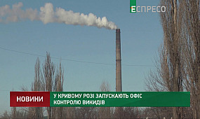 В Кривом Роге запускают Офис контроля выбросов