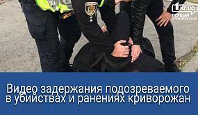 Задержан подозреваемый в убийствах и ранениях криворожан | 1kr.ua