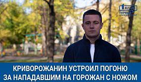 Криворожанин устроил погоню за нападавшим на горожан с ножом | 1kr.ua