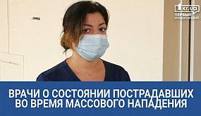 Врачи о состоянии пострадавших во время массового нападения в Кривом Роге | 1kr.ua