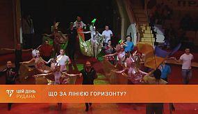 Прем'єра у цирку: що за лінією горизонту?