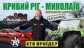 Дорога Кривой Рог - Николаев |обзор 2020|