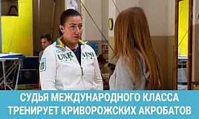 Судья международного класса тренирует криворожских акробатов |1kr.ua
