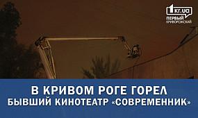 В Кривом Роге горел бывший кинотеатр «Современник» | 1kr.ua