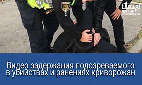 Задержан подозреваемый в убийствах и ранениях криворожан   1kr.ua