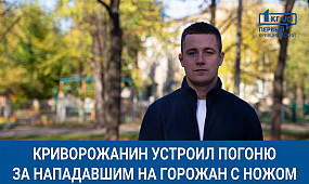 Криворожанин устроил погоню за нападавшим на горожан с ножом   1kr.ua