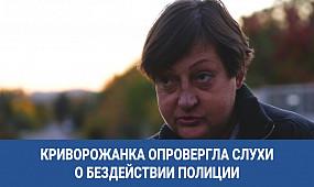Криворожанка опровергла слухи о бездействии полиции | 1kr.ua
