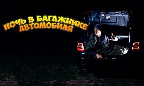 Ночь в багажнике автомобиля. Экстремальная ночевка