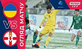 Украина - Северная Ирландия. U21. Обзор матча