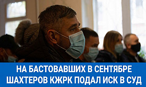 На бастовавших в сентябре шахтеров КЖРК подал иск в суд | 1kr.ua