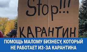 Помощь малому бизнесу, который не работает из-за карантина | 1kr.ua
