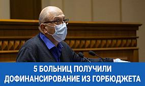 5 больниц получили дофинансирование из горбюджета | 1kr.ua