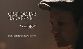 Святослав Вакарчук - Знову (official video, 2020 «Оранжерея»)