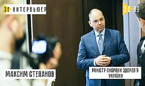 Міністр охорони здоров'я Максим Степанов: про вакцину, хибні ПЛР та 7 місяців пекла. Зе Інтерв'юер