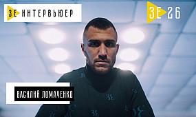 Василий Ломаченко. Зе Интервьюер. 02.03.2018