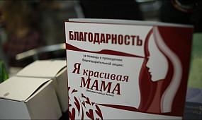 Новости: Акция «Я красивая мама» | 1kr.ua