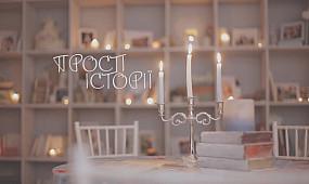 «Прості історії» Ігор Мейс (21.03.18)