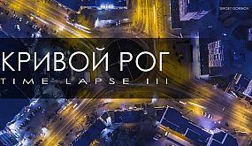 Кривой Рог - Time lapse 3