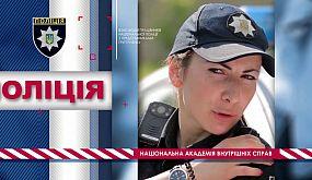 Взаємодія працівників національної поліції із представниками груп ризику | 1kr.ua