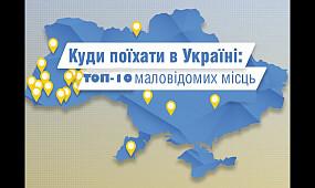 Топ-10 місць відпочинку, які варто відвідати в Україні