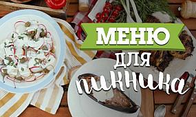 3 блюда для пикника [Рецепты Bon Appetit]