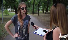 Что о представителях ЛГБТ-сообщества думают жители Кривого Рога | 1kr.ua