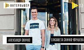 Александр Скичко и Елизавета Скичко-Юрушева. Зе Интервьюер. 09.07.2018
