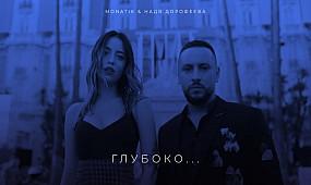 MONATIK & Надя Дорофеева - Глубоко... [Audio]