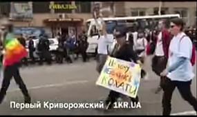 Новости общество Кривой Рог: Кривбасс Прайд 2018