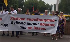 Мітинг проти хімзаводу