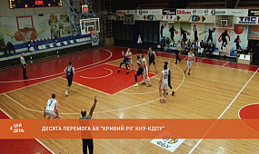 Cпорт. Десята перемога БК «Кривий Ріг КНУ-КДПУ»