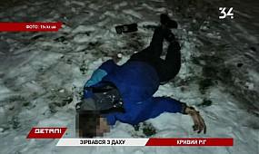 В Кривом Роге насмерть разбился парень: упал с крыши, убегая от полиции