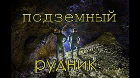 Старинный Стародобровольский рудник