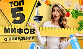Топ 5 мифов о похудении [Workout   Будь в форме]