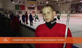Спорт. Юні криворізькі хокеїсти - призери міжнародного турніру