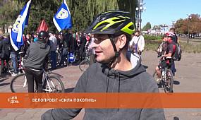 Велопробіг «Сила поколінь»