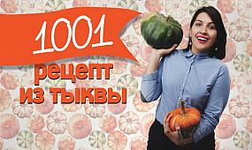 1001 рецепт с тыквой [Рецепты Bon Appetit]