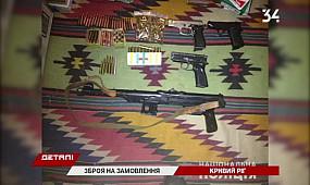 В Кривом Роге разоблачили бизнес торговцев оружием и боеприпасами