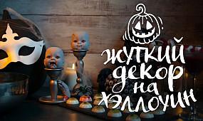 Жуткий декор на Хэллоуин / 6 крутых идей для декора и еды [Идеи для жизни]