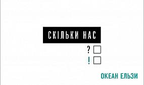 Океан Ельзи - Скільки нас [AUDIO] Прем'єра