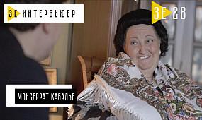 Монсеррат Кабалье. Зе Интервьюер. 04.04.2018