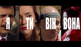 Новий тізер комедії «Я, Ти, Він, Вона»