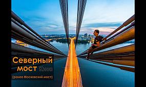 Руф Северного моста в Киеве