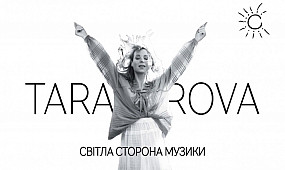 TARABAROVA - Добре серце (Lyric video)