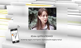 Кинули коктейль Молотова
