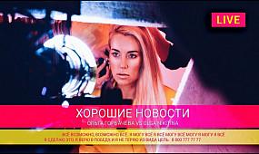 Ольга Горбачева - Хорошие новости